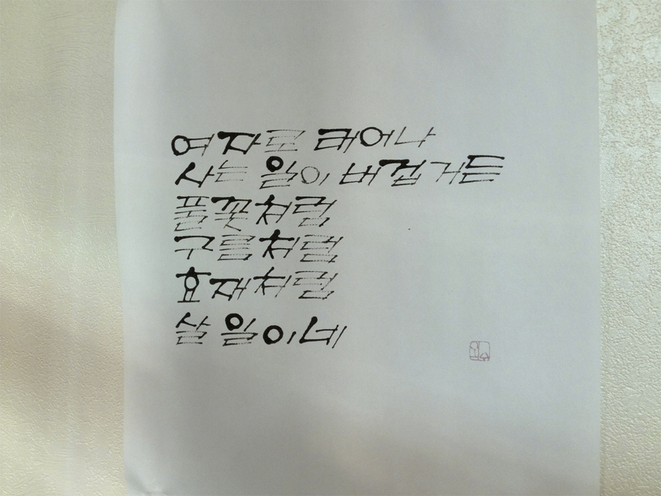 korean-hanbok-artist-lee-hyo-jae-issey-miyake-mona-kim